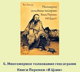 Книга Многомерное толкование гексаграмм Книги Перемен