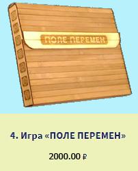 Igra Pole Peremen