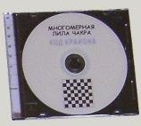 Диск dvd Лила Чакра