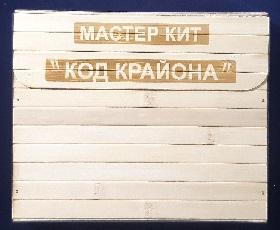 Master Kit Code Kryon